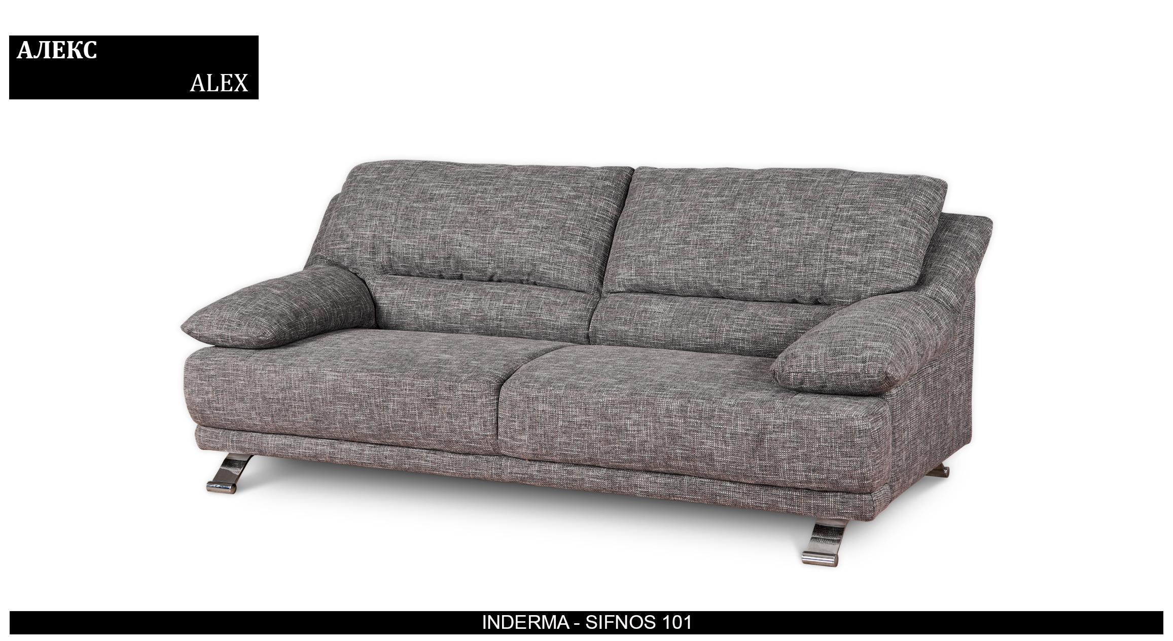Алекс диван